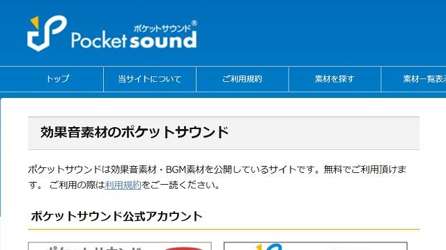 Pocket sound