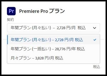 ✓Adobe Premiere Pro 単体 通常価格