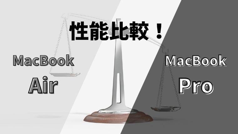 MacBook AirとProの性能を比較しよう