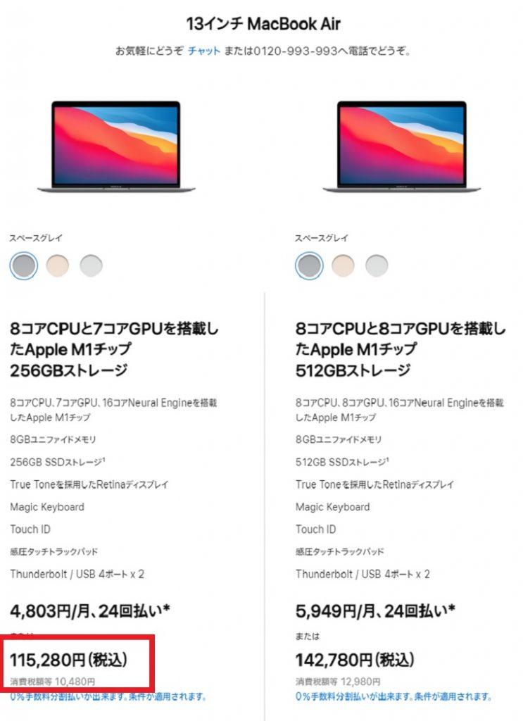 MacBook Airの価格