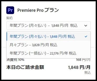 ✓Adobe Premiere Pro 単体 セール価格