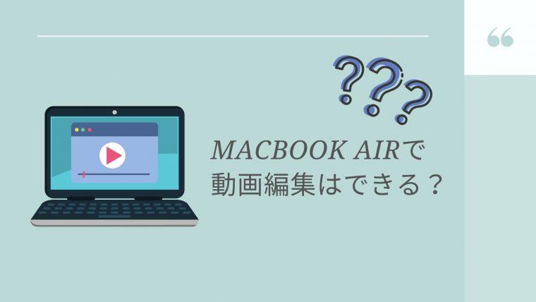 MacBook Airでも動画編集はできる?