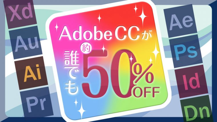安くAdobe Creative Cloudを使う