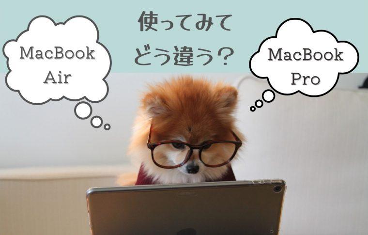 MacBookのスペックに使用感よる違い
