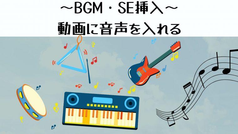 動画編集に必要なスキル③:BGM・SE挿入