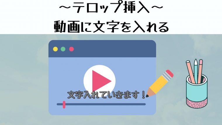 動画編集に必要なスキル②:テロップ挿入