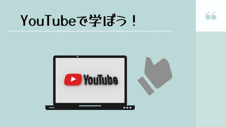 YouTubeでも無料で見られる講座がある