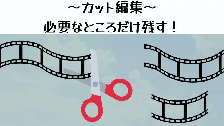 動画編集に必要なスキル①:カット編集