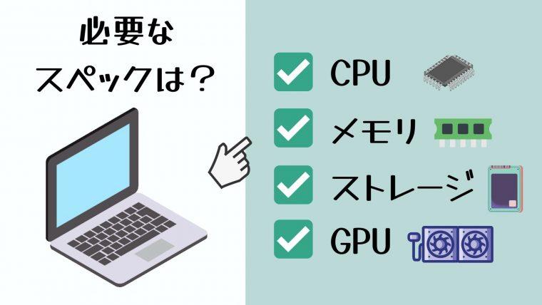 動画編集用のおすすめノートパソコンの性能