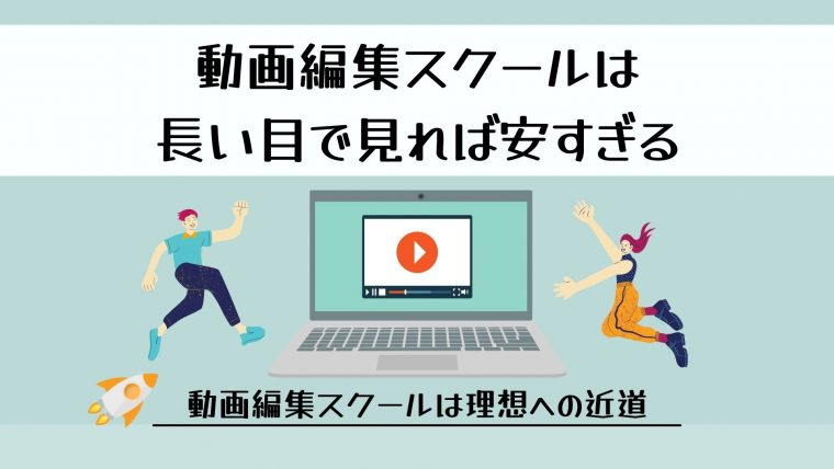 まとめ:動画編集スクール
