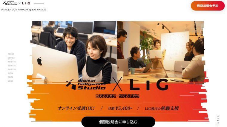 dhwStudio-LIG