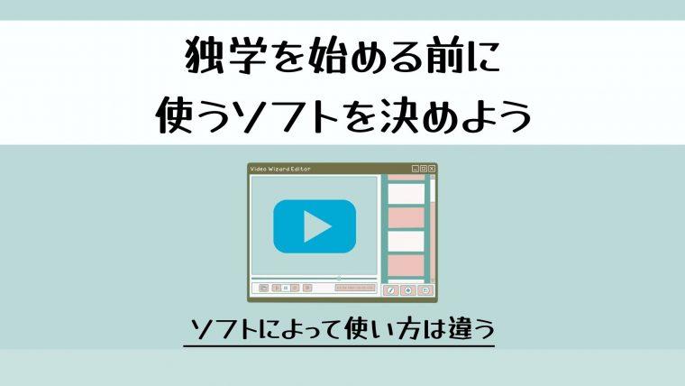 独学で使うべき動画編集ソフト