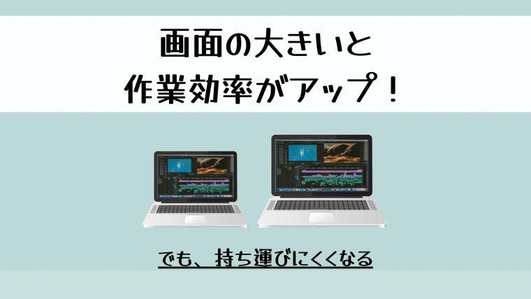 動画編集に使うMacBook Proの画面は13インチ?16インチ?