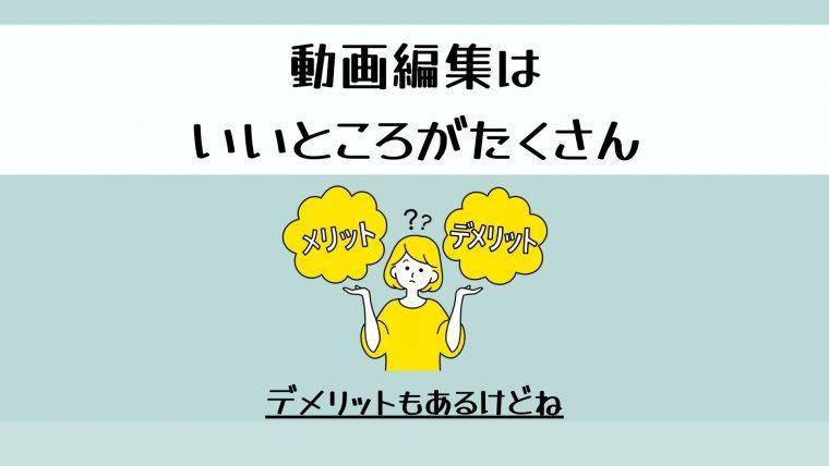 動画編集のメリット・デメリット
