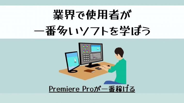 Premiere Proを使う人向け【6冊】