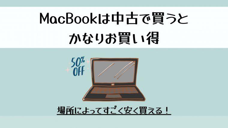 MacBookが中古でも気にしないなら