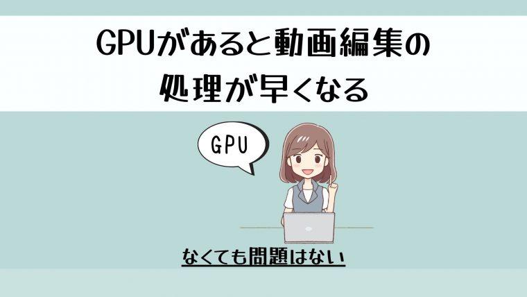 MacBook Proのスペック:GPU