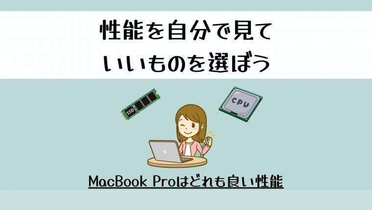 動画編集に使うMacBook Proのスペックの見方