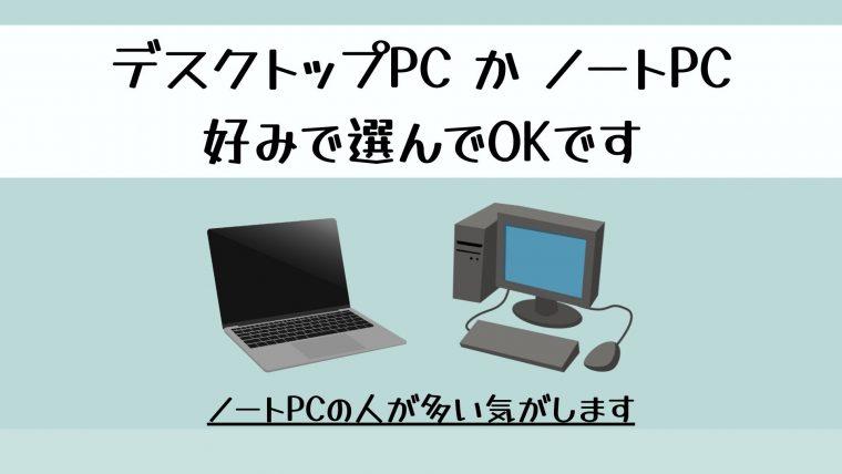 ノートPCかデスクトップPC、どっちがいい?