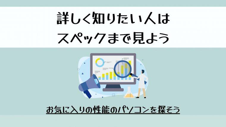動画編集パソコンの性能