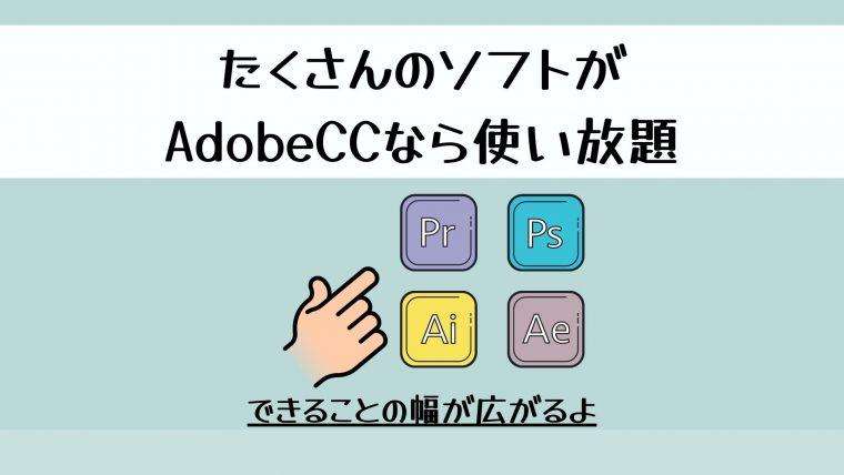 Adobe Creative Cloudならいろんな事ができる!