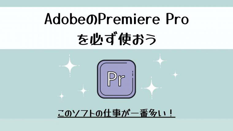 MacBook Proで使うべき動画編集ソフト