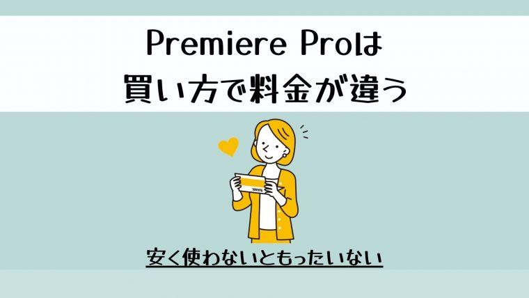 Premiere Proを格安で使う方法