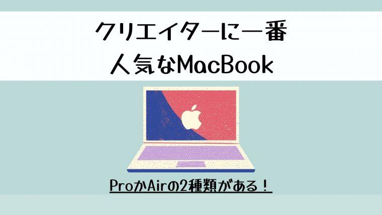 一番人気はMacBook